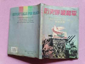 历史呼唤和平:纪念中国抗日战争暨世界反法西斯战争胜利50周年邮票图集
