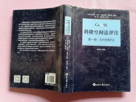 科隆空间法评注. 第一卷:外空条约