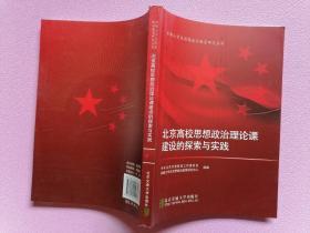 北京高校思想政治理论课建设的探索与实践