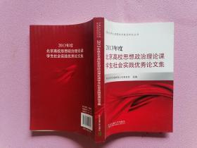 2013年度北京高校思想政治理论课学生社会实践优秀论文集