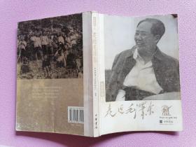 经典珍藏作品:走近毛泽东