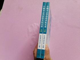中国考古学的跨世纪反思(上下两册合售)