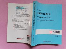 2013年版中国科技期刊引证报告(扩刊版)