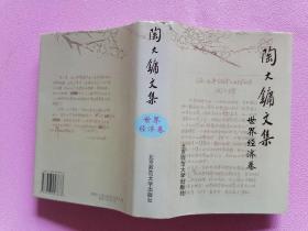 陶大镛文集.世界经济卷