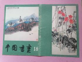 中国书画18