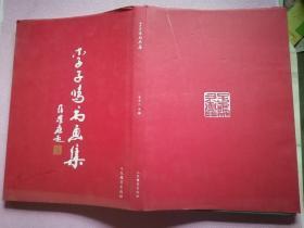 李子鸣书画集 精装本