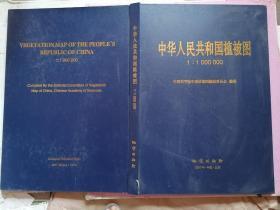 中国植被图集 : 1:100万(中华人民共和国植被图1:1 000 000)