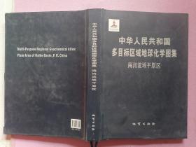 中华人民共和国多目标区域地球化学图集. 海河流域 平原区
