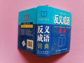 常备工具书:反义成语词典