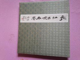 长江三峡画卷