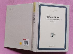我的木铎年华:北京师范大学研究生主题征文优秀作品集