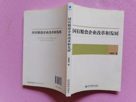 国有粮食企业改革和发展 有笔记