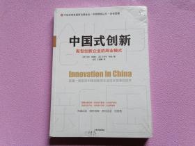 中国式创新:新型创新企业的商业模式