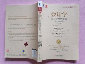 会计学:企业决策的基础(财务会计分册)(原书第17版)