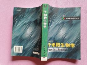 干细胞生物学