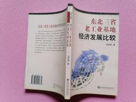 东北三省老工业基地经济发展比较、、