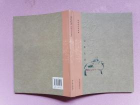 记忆心灵 : 杨伯显书画赏析