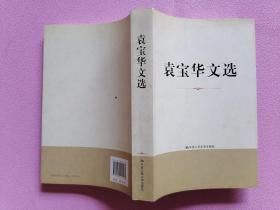 袁宝华文选