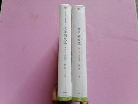 大学的改革·(一,学校篇)(二,学院篇)2册合售