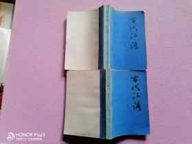 古代汉语上下册