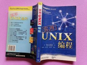 实用UNIX编程