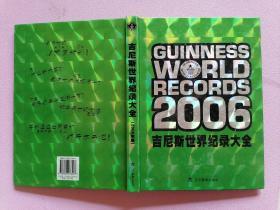 吉尼斯世界纪录大全(2006年版)