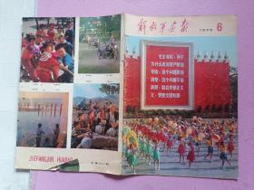 解放军画报1975 6