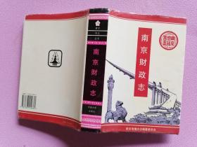 南京财政志