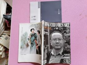 中国陶瓷【艺术版】2013-12