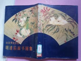 故宫博物院藏明清扇面书画集第二集