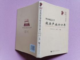 华中师范大学110周年校庆献礼书籍华中师范大学校办产业六十年