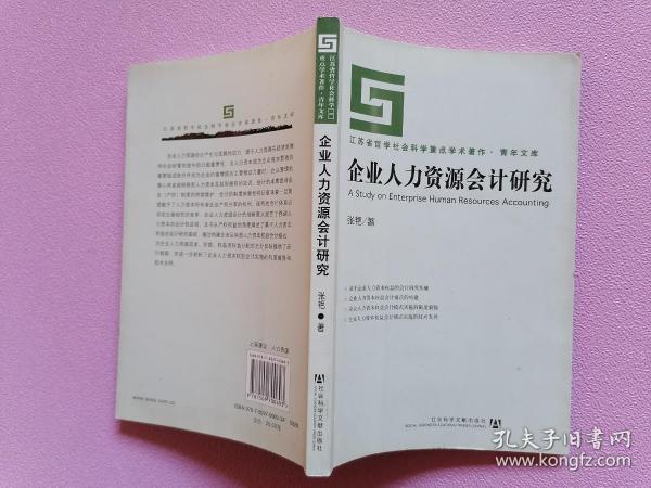企业人力资源会计研究