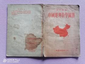 初中适用一中国地理教学图册