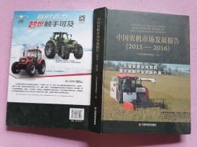 中国农机市场发展报告 (2015—2016)