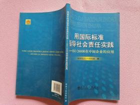 用国际标准指导社会责任实践--ISO 26000在中国企业的应用