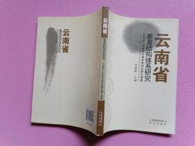 云南省教育结构体系研究:云南省人民政府决策咨询研究重大课题