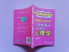 父母和孩子一起读的心理学