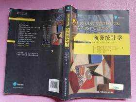 商务统计学(第7版)/工商管理经典译丛 有笔记