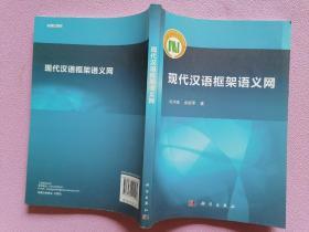 现代汉语框架语义网