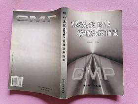 制药企业GMP管理实用指南