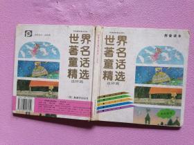 《世界著名童话精选连环画·水仙花号》