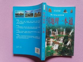 中国地理一本通(彩色图解)—— 青少年必读经典