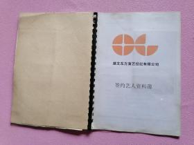 慈文东方演艺经纪有限公司 签约艺人资料簿