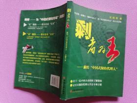 """剩者为王——献给""""中国式保险代理人"""""""