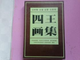 正版 四王画集(精) 王时敏,王鉴,王翠 等绘 天津人民美术出版 753050312X