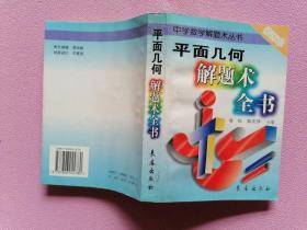 平面几何解题术全书