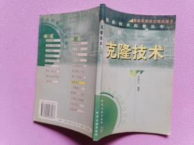 克隆技术/高新技术科普丛书
