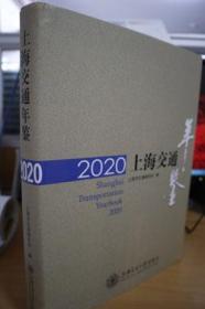 2020上海交通年鉴