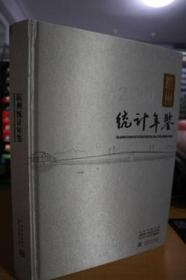 杭州统计年鉴(2020汉英对照)(精)