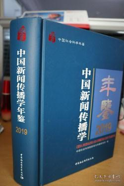 中国新闻传播学年鉴.2019
